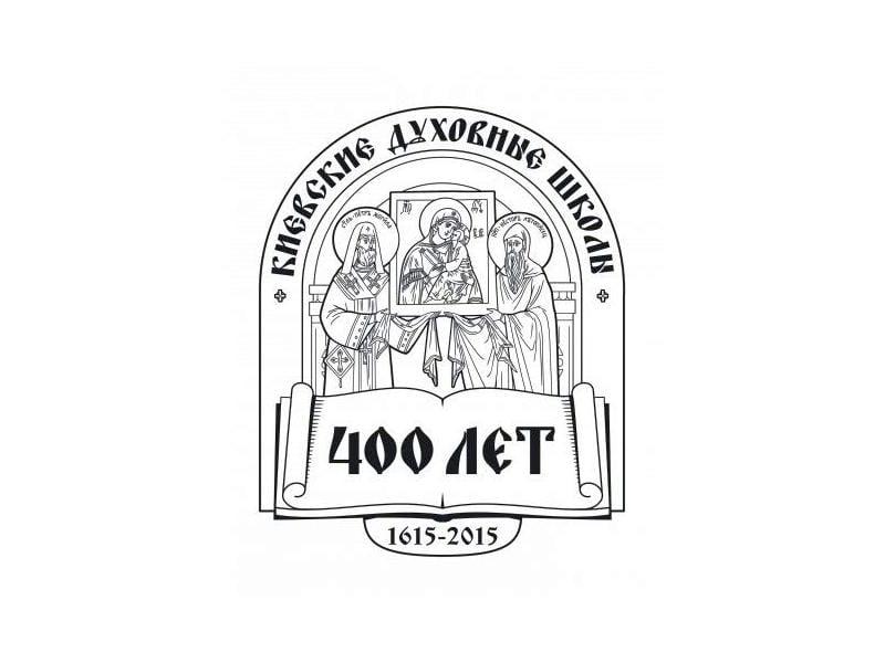 Епископ Боярский Феодосий принял участие в открытии Международной научно-практической конференции, посвященной 400-летию Киевских духовных школ