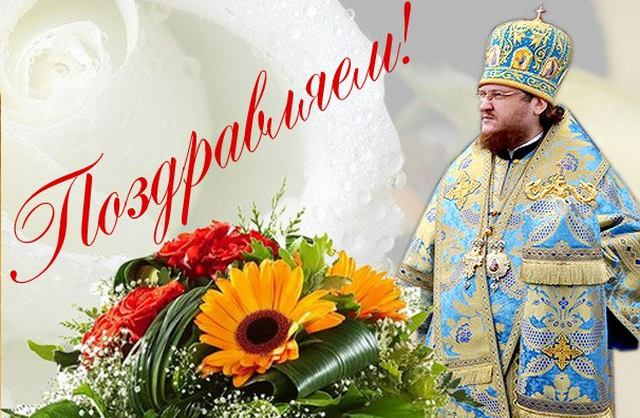 Щиро вітаємо єпископа Боярського Феодосія з 5-річчям архієрейської хіротонії