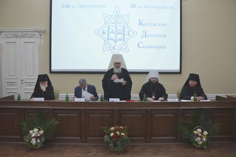 Епископ Боярский Феодосий принял участие в торжествах по случаю 240-летия Калужской духовной семинарии (+АУДИО)