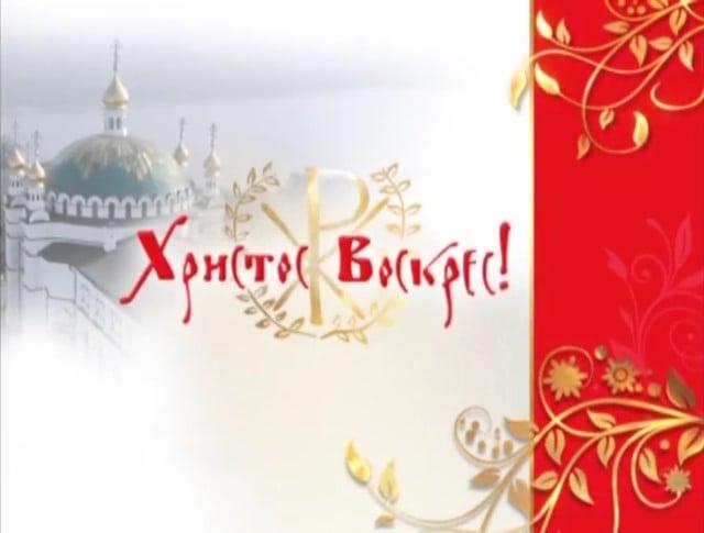Пасхальне вітання архієпископа Феодосія (ВІДЕО)