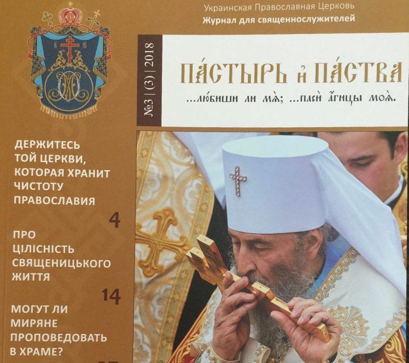 Предстоятель УПЦ: Держитесь той Церкви, что хранит чистоту Православия