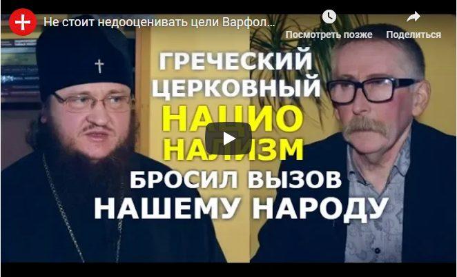Архієпископ Феодосій в авторській програмі «ПРАВО НА ВІРУ» Яна Таксюра