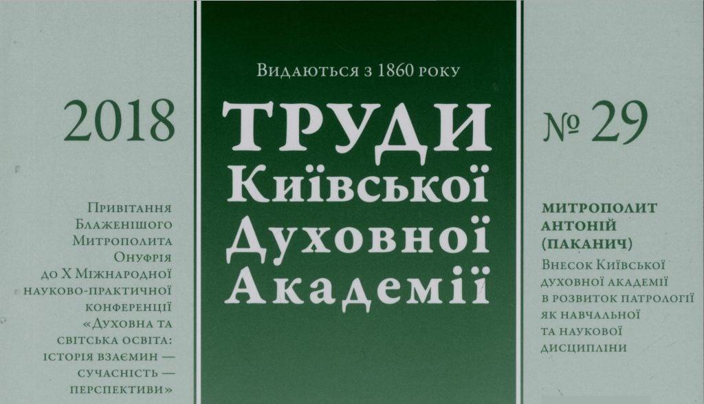 В свежем выпуске «Трудов Киевской Духовной Академии» опубликована научная статья архиепископа Феодосия