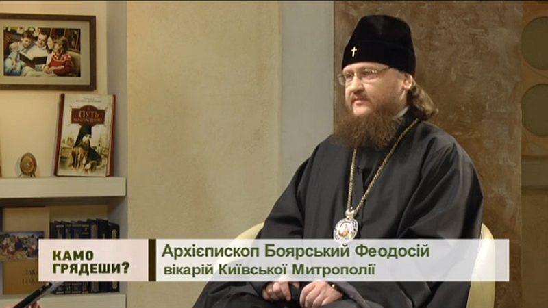 ВІДЕО: АРХІЄПИСКОП ФЕОДОСІЙ ПРО ВЕЛИКИЙ ПІСТ
