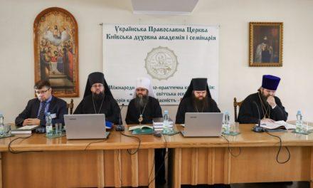 Архієпископ Феодосій взяв участь у Міжнародній конференції в Київських духовних школах