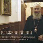 Фільм про Предстоятеля УПЦ «Наш Блаженніший»