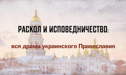 Розкол і сповідництво: вся драма українського Православ'я