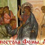 Архієпископ Феодосій звершив Літургію в Неділю 2-гу після Пасхи