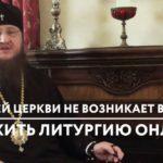 АРХІЄПИСКОП ФЕОДОСІЙ ПРО ПРИЧАСТЯ ОНЛАЙН (відео)