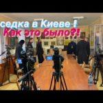 Беседка в Киеве! Как это было?!