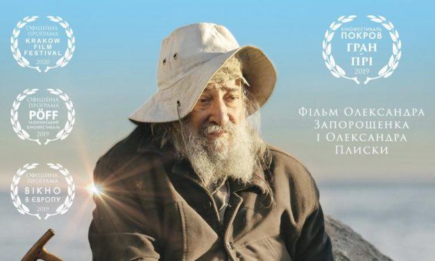 Черкаська єпархія запрошує на перегляд фільму «Де ти, Адаме?» про афонський монастир Дохіар