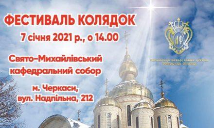 Черкаська єпархія запрошує на фестиваль Різдвяних колядок!
