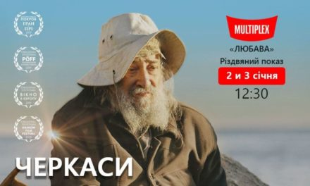 Черкаська єпархія запрошує на перегляд фільму «Де ти, Адам?» про Афонський монастир Дохіар