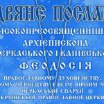 Різдвяне послання архієпископа Черкаського і Канівського Феодосія
