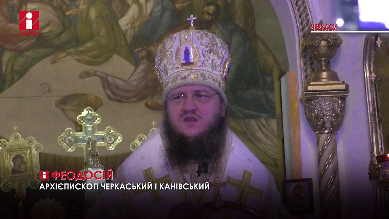 Сюжет телеканала ИЛЬДАНА о праздновании 95-летия приезда свт.Луки (Войно-Ясенецкого) в Черкассы