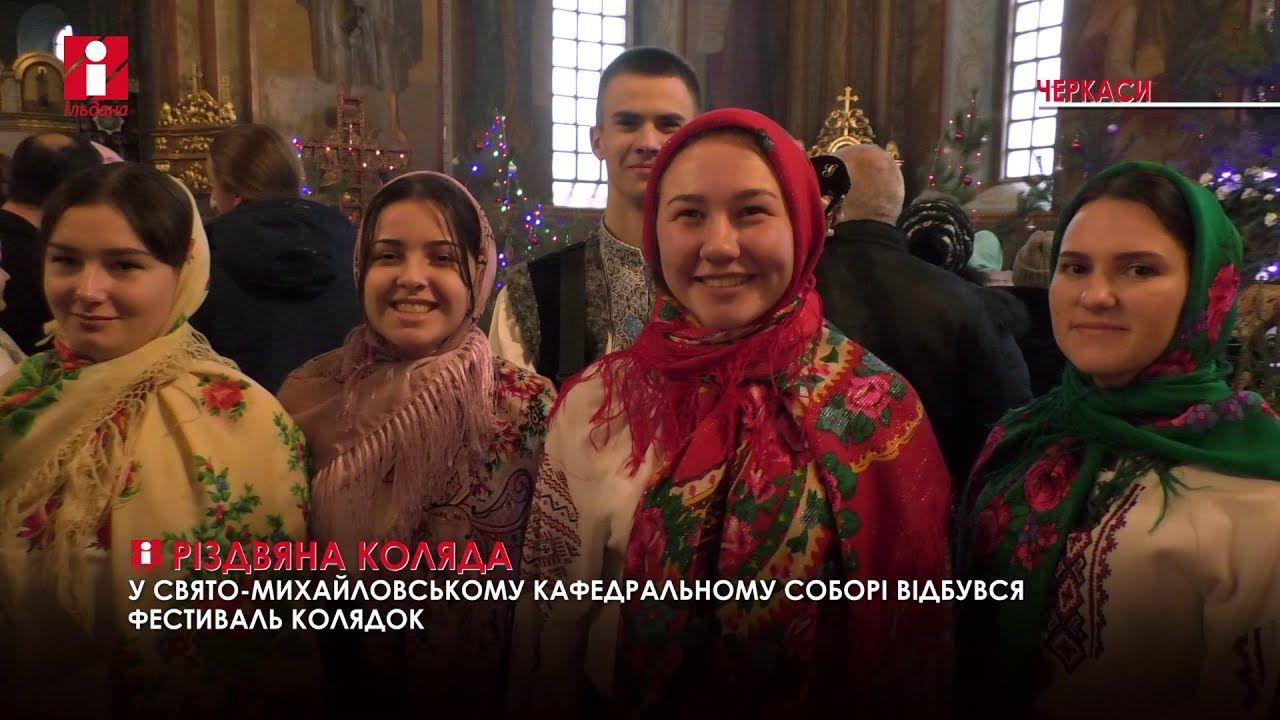 Сюжет телеканала Ильдана о фестивале колядок в Черкассах