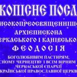 Великопісне послання архієпископа Черкаського і Канівського Феодосія