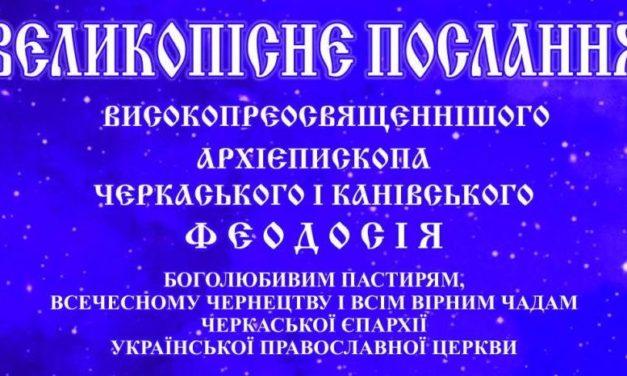 Великопостное послание архиепископа Черкасского и Каневского Феодосия