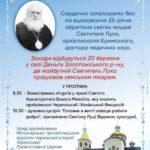 Анонс заходів 25-річчя обрітення мощей свт.Луки Кримського в Черкаській єпархії