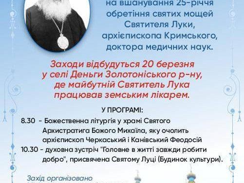 Анонс мероприятий 25-летия обретения мощей свт.Луки Крымского в Черкасской епархии