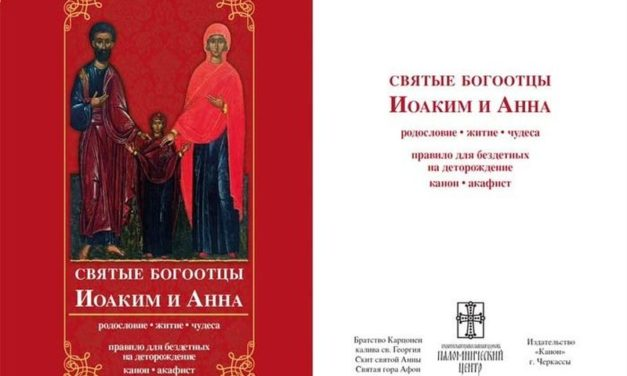 При участии Черкасского издательства «Канон» из печати вышла эксклюзивная монография о родителях Пресвятой Богородицы