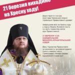 21 березня відбудеться Хресна хода на честь Торжества Православ'я