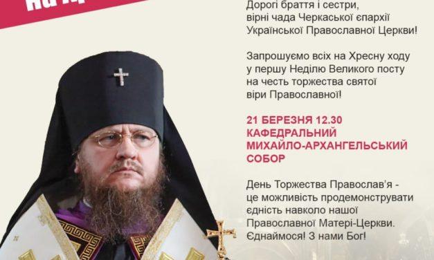 21 марта состоится Крестный ход в честь Торжества Православия