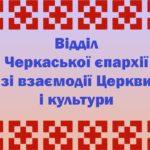 Створено відділ зі взаємодії Церкви і культури Черкаської єпархії