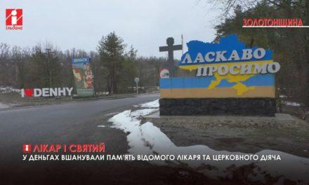 Сюжет телеканалу «Ільдана» про святкування на Черкащині пам'яті свт.Луки Кримського