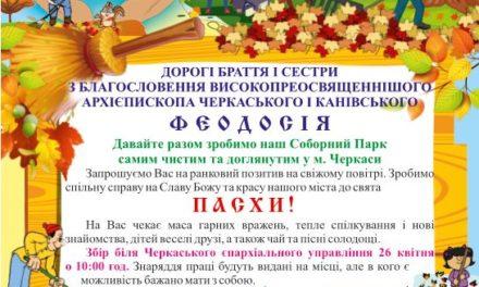 ДЕНЬ ЧИСТОТИ У СОБОРНОМУ ПАРКУ ЧЕРКАС