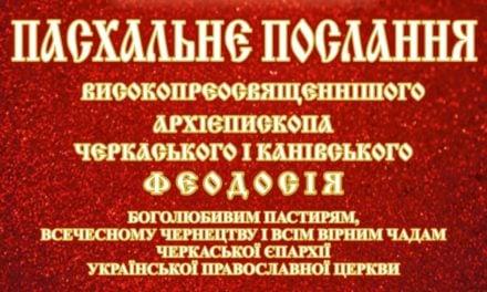Пасхальное послание архиепископа Черкасского и Каневского Феодосия