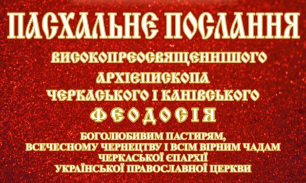 Пасхальне послання архієпископа Черкаського і Канівського Феодосія