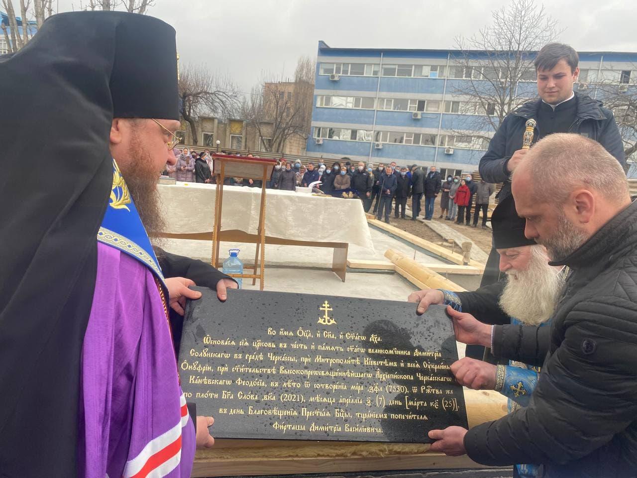 Архиепископ Феодосий совершил закладку капсулы с мощами мученика и Благословенной грамотой в основание нового храма в г.Черкассы