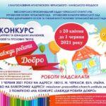 В Черкасах підведено підсумки Обласного дитячого творчого конкурсу до ювілею пам'яті свт.Луки Кримського