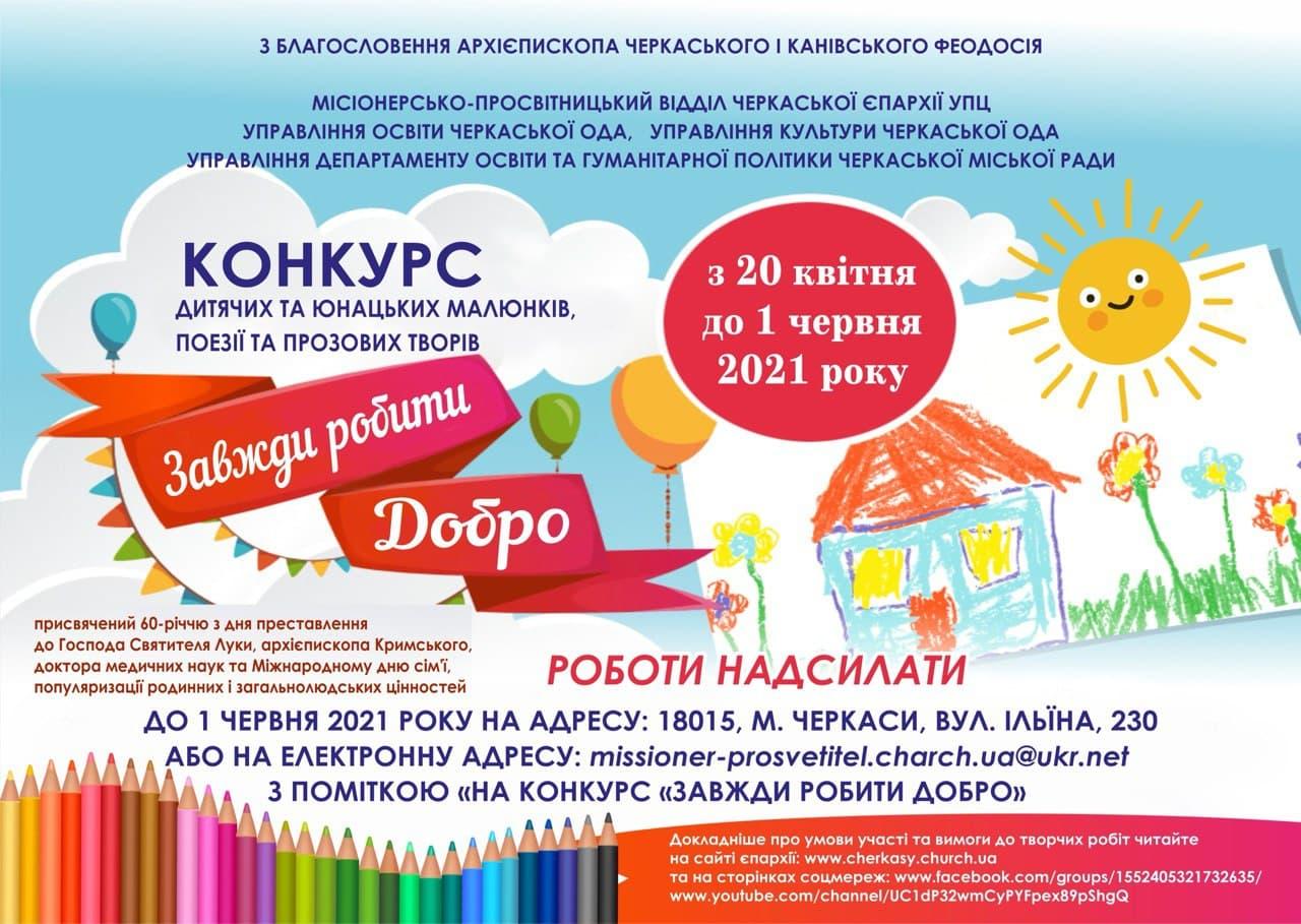 Черкаська єпархія разом з міською та обласною адміністраціями оголошує творчий конкурс серед дітей