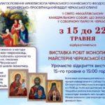 Презентація-виставка іконописної майстерні Черкаської єпархії (з 15 до 22 травня)