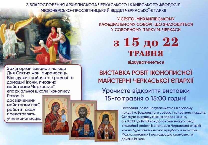 Презентация-выставка иконописной мастерской Черкасской епархии (с 15 до 22 мая)
