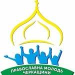 Фестиваль «Християночка» на Черкащині до свята Жон мироносиць