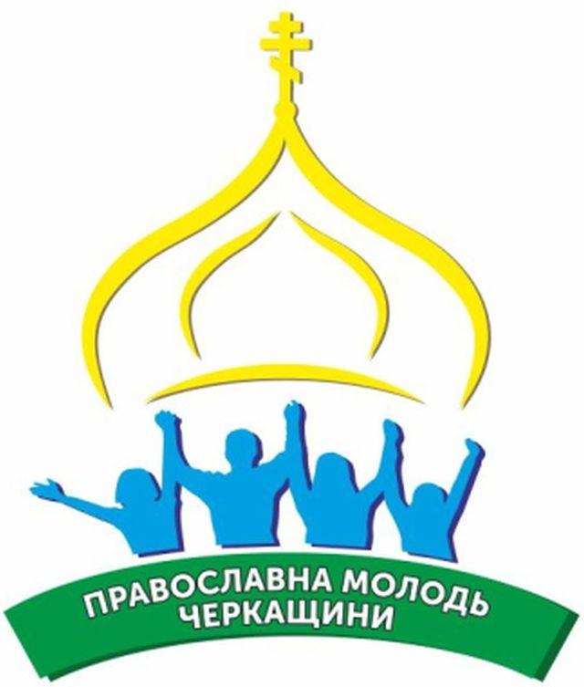 Фестиваль «Христианочка» на Черкасщине к празднику Жен мироносиц
