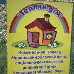 Відділ з благодійності Черкаської єпархії передав набори для малювання в «Черкаський обласний центр соціально-психологічної реабілітації дітей»