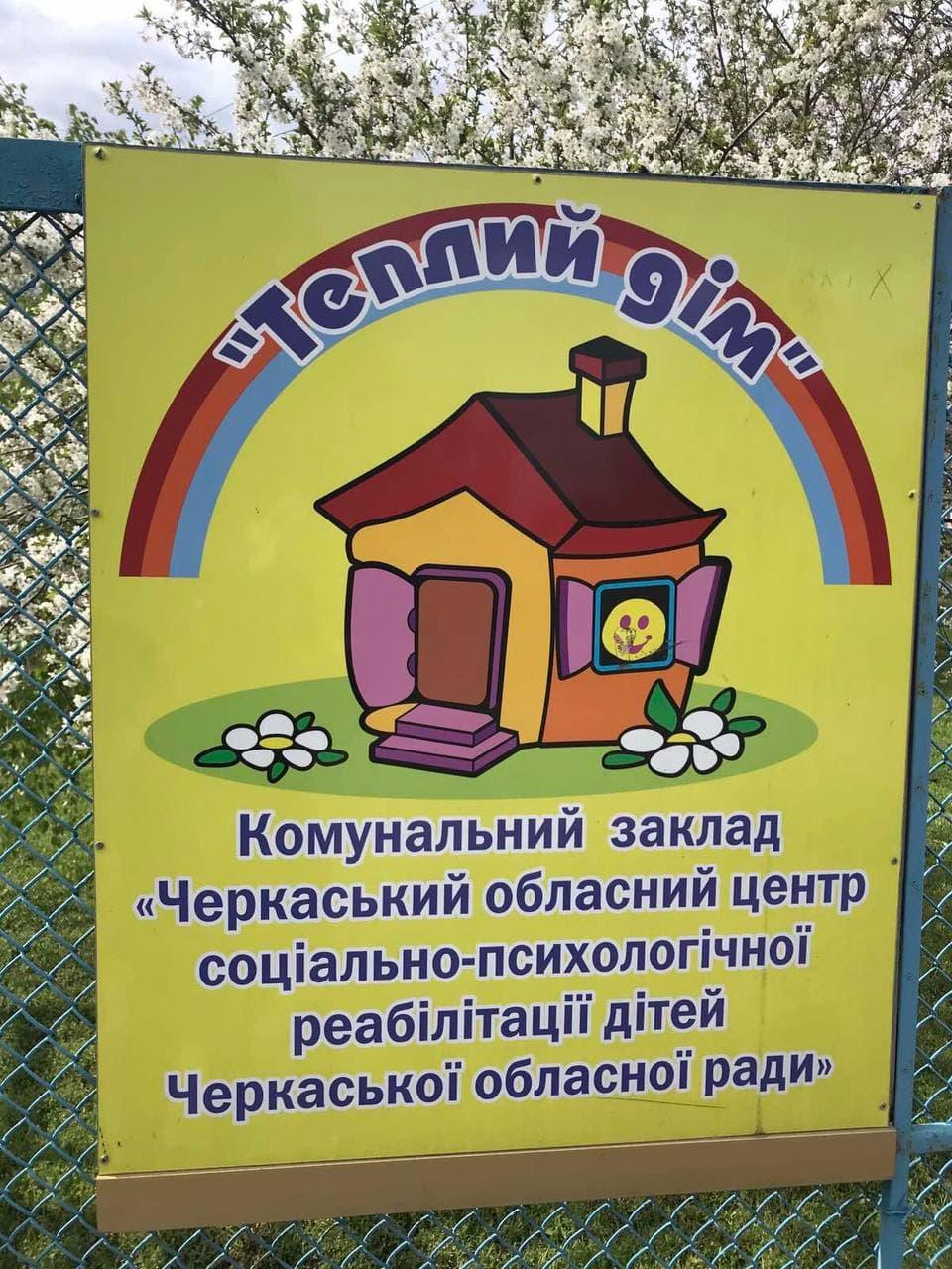 Отдел по благотворительности Черкасской епархии передал наборы для рисования в «Черкасский областной центр социально-психологической реабилитации детей»