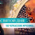 103 Черкаських мученика: сюжет телеканалу СПАС