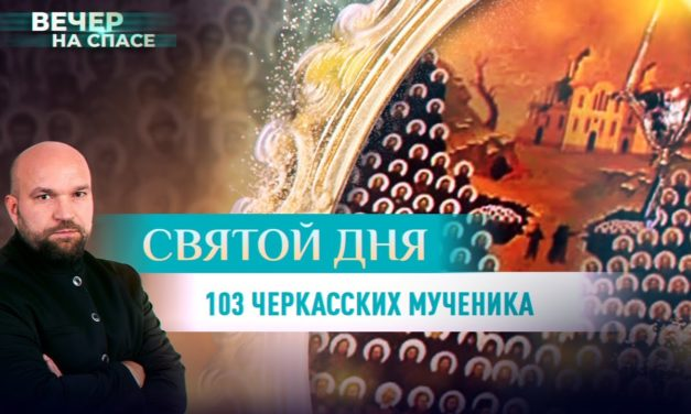 103 Черкасских мученика: сюжет телеканала СПАС
