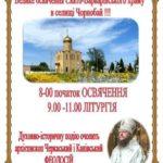 Запрошуємо на Велике освячення Свято-Варварівського храму в селищі Чорнобай