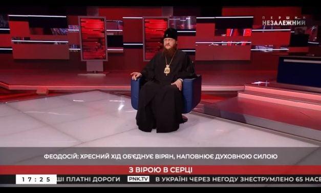 Архієпископ Феодосій в ток-шоу «Український формат» (ВІДЕО)
