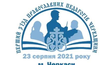 В Черкасах відбудеться єпархіальний з'їзд православних педагогів