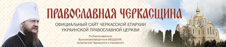ЧЕРКАССКИЙ БЛАГОВЕСТНИК