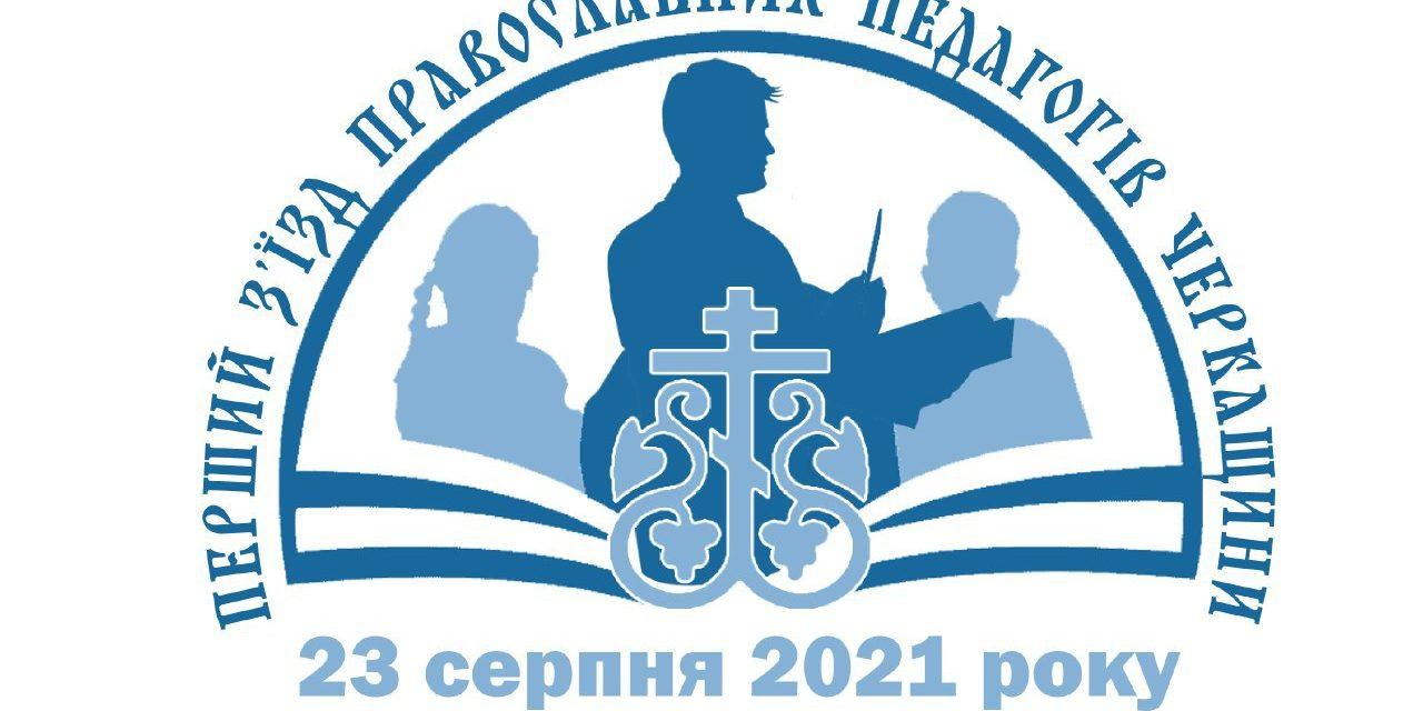 ЗВЕРНЕННЯ учасників Першого з'їзду православних педагогів Черкащини до освітян області