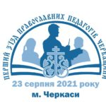 ОБРАЩЕНИЕ участников Первого съезда православных педагогов Черкасщины к педагогам области