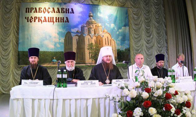 Відбувся Першій з'їзд православних педагогів Черкащини